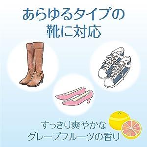 あらゆるタイプの靴に対応