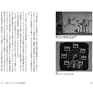 バンクシー 美術出版社 アート