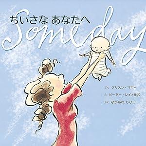 SOMEDAY いつか あなたも きみがいま たくさんのドア 娘 すべての 母親 女の子 あかちゃん 赤ちゃん プレゼント 贈り物 出産祝い 人生 感謝 母の日