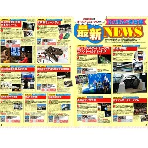 博物館ニュース
