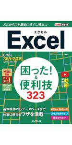 できるポケット Excel困った!&便利技323 Office 365/2019/2016/2013対応