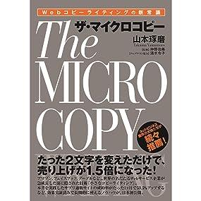 「ザ・マイクロコピー」カバー表