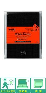 ポストイット 付箋 強粘着 モバイルメモ ノート 罫線 6mm 145×100mm 45枚 SSM-L01