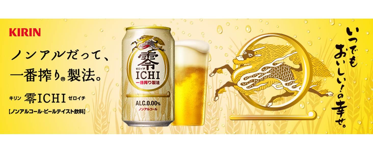 ノンアル,ノンアルコール,ノンアルコールビールテイスト飲料,ノンアルコールビール