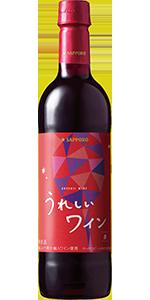 うれしいワイン〈赤〉
