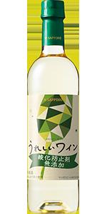 うれしいワイン 酸化防止剤無添加〈白〉