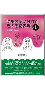 聴覚障害教育 ろう教育 障害児教育 聴覚障害 聾者 聾 特別支援教育 手話 日本手話 日本語対応手話 9歳の壁 10歳の壁 福祉 社会福祉 淋しいのはアンタだけじゃない