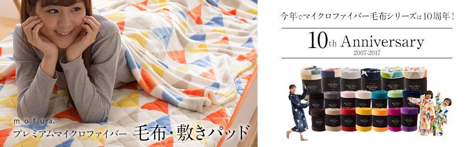 長年のご愛顧ありがとうございます。今年でmofuaマイクロファイバー毛布シリーズは10周年。