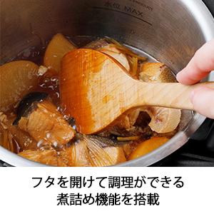 ホットクック 煮詰め フタを開けて調理