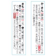 辞典 明鏡 国語