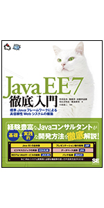 Java EE 7徹底入門