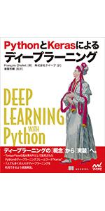 Python Keras ディープラーニング