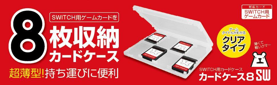 SWITCH 収納 ケース ゲームカード ゲームソフト 保管 カードケース