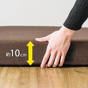 しっかり支える厚み約10cm