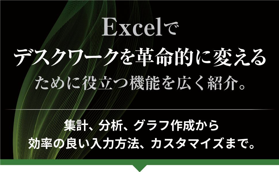 極める。Excel デスクワークを革命的に効率化する[上級]教科書