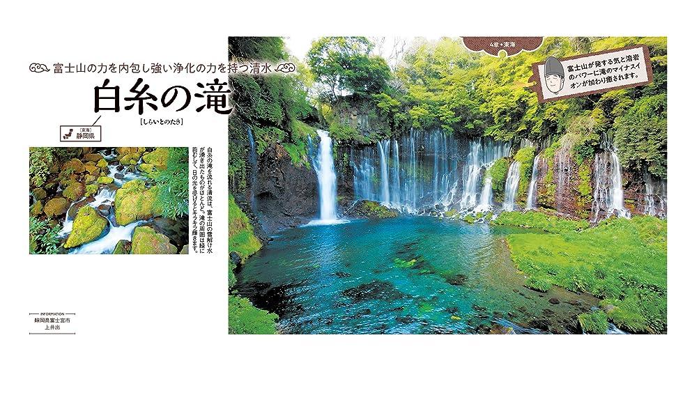 白糸の滝 神さまとのご縁を結ぶ日本の聖地88カ所案内