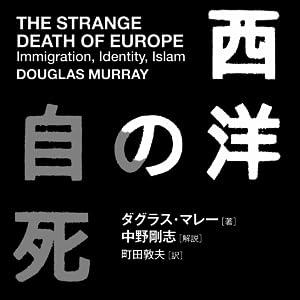 移民イギリス難民ドイツフランスブレグジット西洋リベラル宗教イスラム中野剛志リベラリズムヨーロッパEU