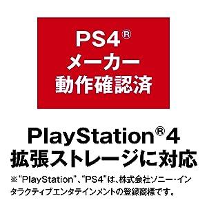 PlayStation4拡張ストレージに対応