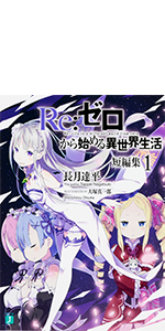 Re:ゼロから始める異世界生活 短編集1 (MF文庫J)