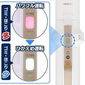 ほこり感知センサーで賢く節電