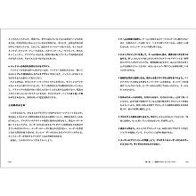 マーク・ワイザー ユビキタス コンピューティング IoT テクノロジー UX プロマネ エンジニア デザイン カーム calm technology