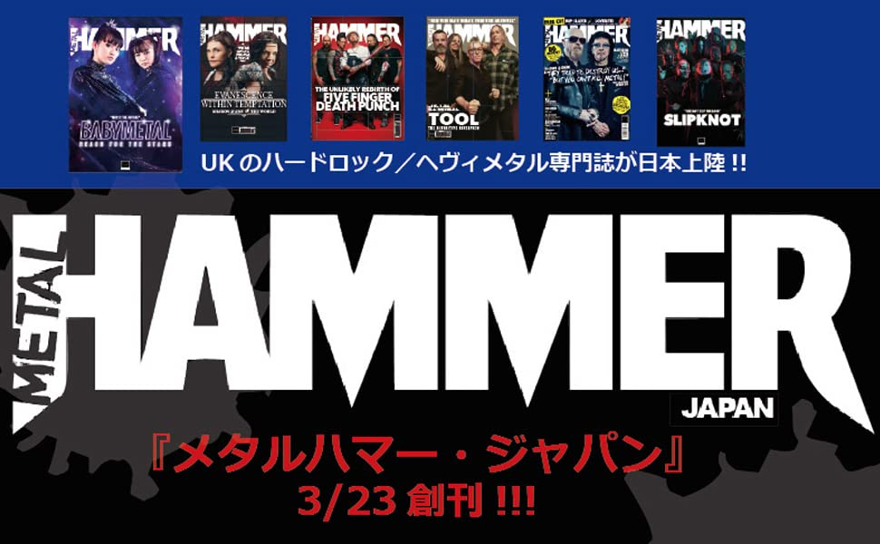 METAL HAMMER JAPAN 創刊