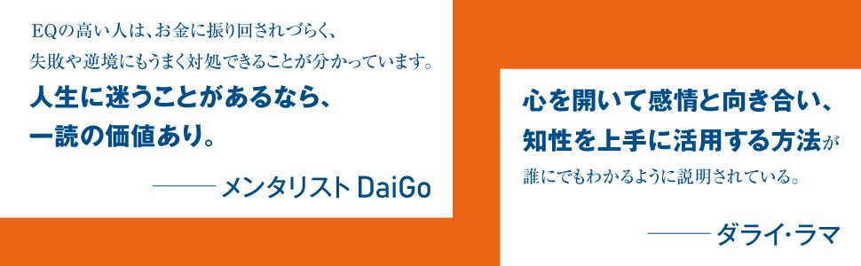 メンタリストDaiGo ダライ・ラマ EQ