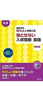 受験生の50%以上が解ける 落とせない入試問題 英語