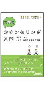 SNSカウンセリング 自殺防止対策 いじめ LINE