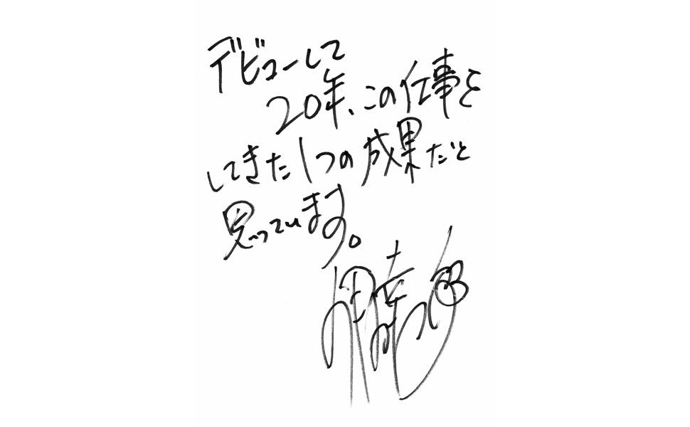 伊坂幸太郎 直筆コメント