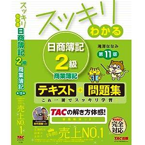 スッキリわかる 日商簿記2級 商業簿記 第11版