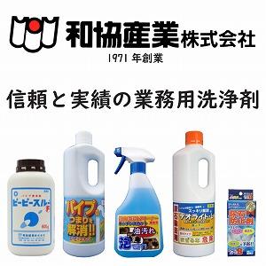 和協産業 洗浄 業務用