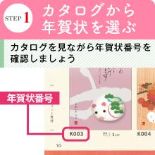 ステップ1:年賀状を選ぶ