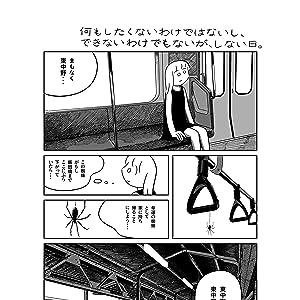 漫画 最果タヒ 嘉江