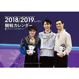 フィギュアスケート日本代表 2018ファンブック