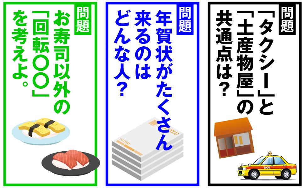 タクシー 土産物屋 共通点 年賀状 寿司 回転
