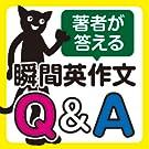 瞬間英作文Q&A