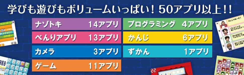 コナン ナゾトキ Pad ナゾトキ プログラミング アプリ カメラ ずかん ゲーム