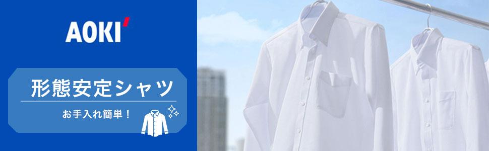 お手入れ簡単!形態安定シャツ。AOKIのシャツ3枚セット