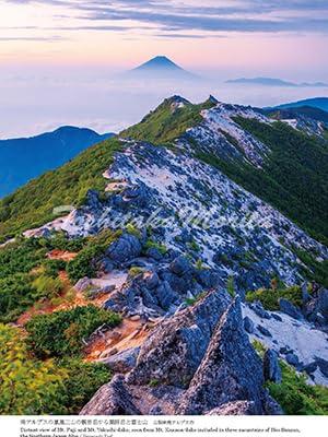 富士山アルプス