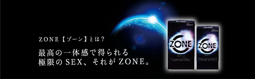 ZONE ゾーン とは? 最高の一体感で得られる 極限のSEX、それがZONE ステルスコート ステルスゼリー
