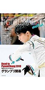 WFS ワールド・フィギュアスケート エクストラ 羽生 結弦 宇野 昌磨 ピョンチャン 五輪 オリンピック 平昌五輪