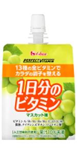 PERFECTVITAMIN 1日分のビタミン マルチビタミン ゼリー 飲料 ゼリー飲料 美味しい マスカット味 ビタミンA ビタミンB ビタミンC  葉酸 風邪対策 健康管理 体調監理