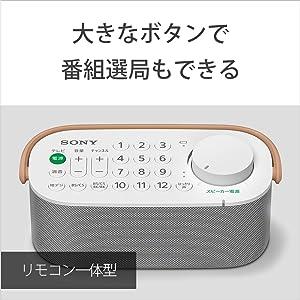 お手元でテレビの音声を聴きながら、その場ですぐにテレビ番組を選局できるテレビリモコン一体型デザインを採用。大きなリモコンキーで見やすく押しやすいキーレイアウト。また、今回新たに強力広角発光ズバとびっ