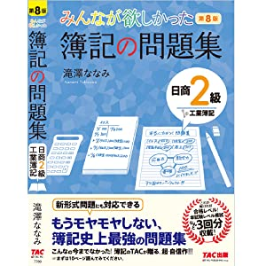 みんなが欲しかった 簿記の問題集 日商2級 工業簿記 第8版
