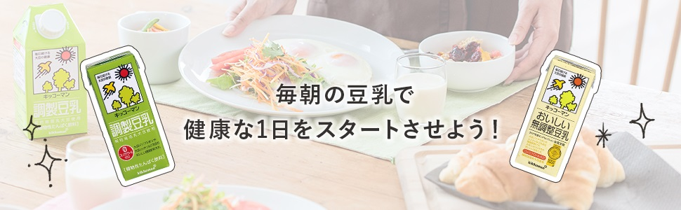 キッコーマン 豆乳 健康 コレステロール 大豆飲料 痩せる ダイエット トクホ キッコーマン
