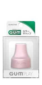 GUM GUMPLAY ガム ガムプレイ IoT スマート 歯ブラシ ハブラシ 専用 カラー キャップ 磨き方 採点 分析 歯科健診 磨き残し 使い方 記録
