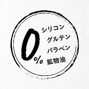 健やかな髪のために「0%」 レシピ