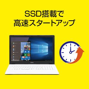 SSD 高速起動 データ容量変更可能