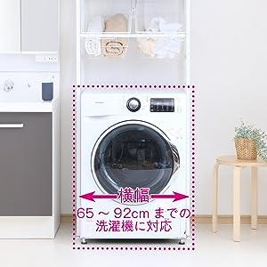 洗濯機に合わせて横幅伸縮